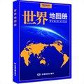 世界地图册(新版)