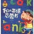 大字睡前书:我的英语启蒙书(3岁+)