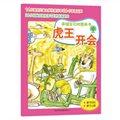 幸福宝贝树图画书:虎王开会