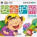 金牌宝宝第1书:安全护照游戏篇