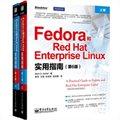 Fedora和Red Hat Enterprise Linux实用指南(第6版 上、下册)