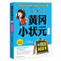 黄冈小状元学习法2:高效阅读术(爱阅读的孩子更聪明)