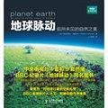 地球脈動:前所未見的自然之美
