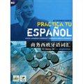 商务西班牙语词汇