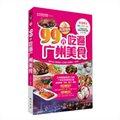 吃货指南:99元吃遍广州美食(2013权威版)