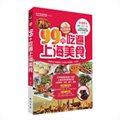 吃货指南:99元吃遍上海美食(2013权威版)