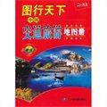 中國交通旅游地圖冊