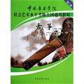 中国音乐学院社会艺术水平考级古筝第二套(7-9)
