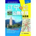 辽宁及周边省区公路里程地图册(最新公路编号+新名称+新出口桩号、地市简介&风景一览&乡镇地名及景点索引、GPS导航出行最佳拍档)