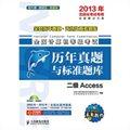 全国计算机等级考试历年真题与标准题库:二级Access(2013年无纸化考试专用 未来教育)