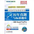 全国计算机等级考试历年真题与标准题库:二级Visual FoxPro(2013年无纸化考试专用 未来教育)