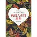 心灵鸡汤·黄金典藏版3:挑战人生的棋局