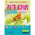 养生食谱必备全书:精选1000道美食美味,呵护全家人的健康