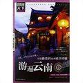 中国最美的地方精华特辑·游遍云南