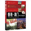 香港·澳门玩全指南