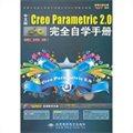中文版Creo Parametric 2.0完全自学手册