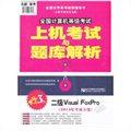 2013年全国计算机等级考试上机考试与题库解析:二级Visual Foxpro(第3版)