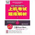 2013年全国计算机等级考试上机考试与题库解析:二级Visual Basic(第3版)
