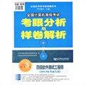 2013年全国计算机等级考试考眼分析与样卷解析:四级软件测试工程师(第3版)