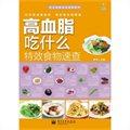 高血脂吃什么:特效食物速查(全彩)