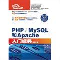 PHP、MySQL和Apache入门经典:PHP、MySQL、Apache初学者的必备指南,详尽细致的知识讲解,典型实用的项目案例(第5版)
