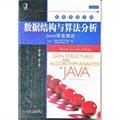 数据结构与算法分析:Java语言描述(英文版第3版)