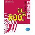 环境影响评价技术方法基础过关800题(2013年版)
