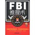 FBI推理术:美国联邦警察破案精华,帮你提高逻辑推理能力(最新升级版)