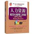 人力资源规范化管理工具箱(第2版)