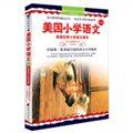 美国小学语文:美国经典小学语文课本(第4册)