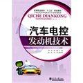 汽车电控发动机技术(上册)