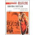 历史的丰碑·奥林匹斯山上的哲学宙斯:柏拉图