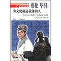 歷史的豐碑·為文化制造載體的人:蔡倫畢昇