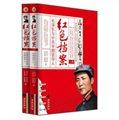 红色档案:毛泽东与中共早期领导人(套装上下册)