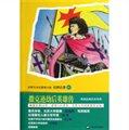 世界文学名著青少版·经典名著:撒克逊劫后英雄传