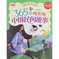 365夜超有趣中国民间故事(彩图注音版)
