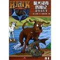 警犬汉克历险记:鱼钩消失案(31)