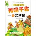 中国历史名人传:传唱千古的文学家(美绘注音版)