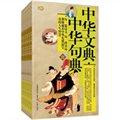 中华文典·中华句典(套装共6册)
