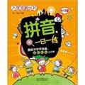 拼音一日一练(5-7岁)