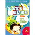 亲亲宝贝活动课程(2岁-2.5岁)