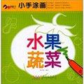 虫虫童书·小手涂画:水果蔬菜