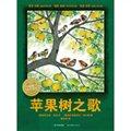 米拉·洛贝百年精选图画书:苹果树之歌