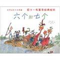 世界绘本大师典藏·昆汀·布莱克经典绘本:六个和七个