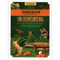心灵鸡汤·动物故事绘4:流泪的鳄鱼