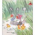 沈石溪动物绘本:灰夫妻