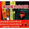 韩国插画师童话手绘本:卖火柴的小女孩