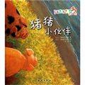 美丽故事绘本:猪猪小伙伴(第3辑)