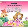 世界经典童话故事:公主童话(注音美绘本)