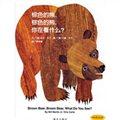 信谊世界精选图画书:棕色的熊,棕色的熊,你在看什么?
